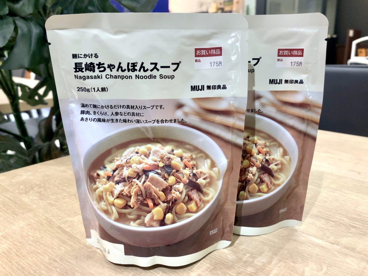 無印良品麺にかける長崎ちゃんぽんスープ