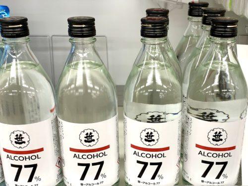 「笹一アルコール77」