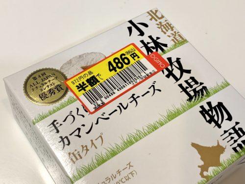 手づくりカマンベールチーズ 缶タイプ / 新札幌乳業