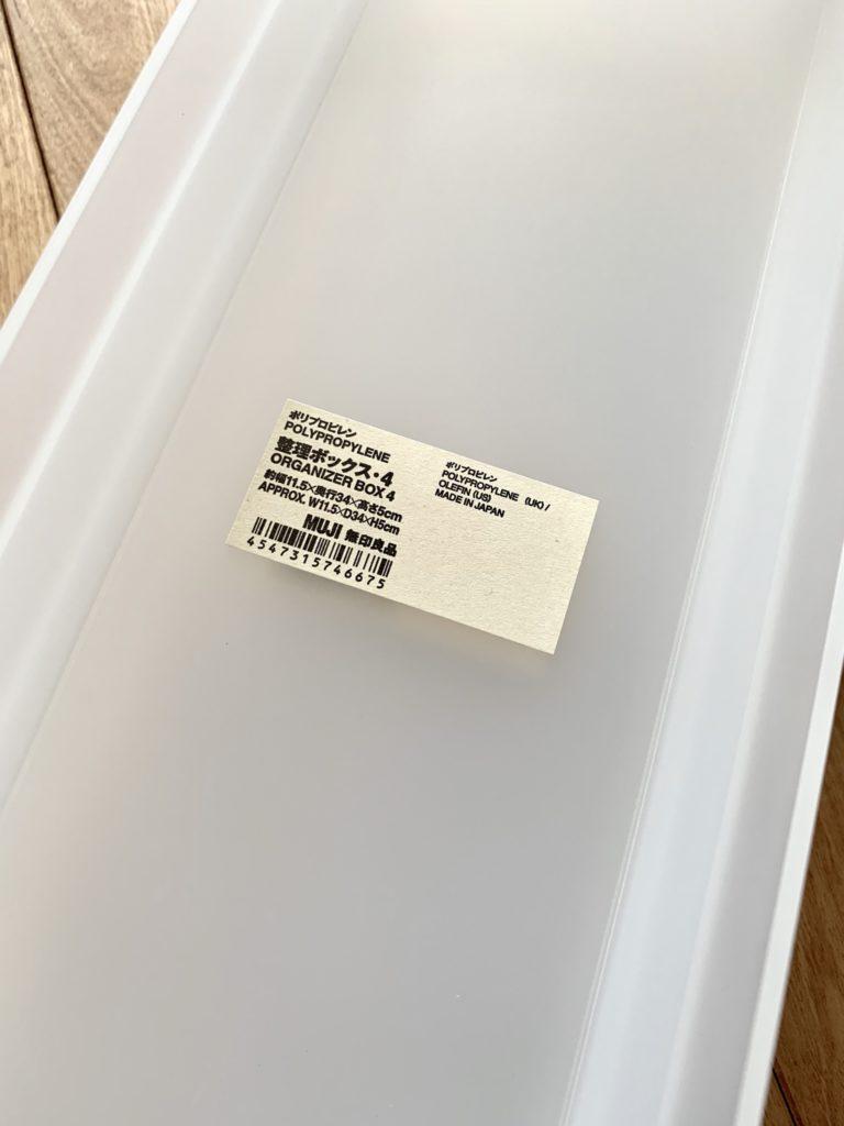無印良品ポリプロピレン整理ボックス・4
