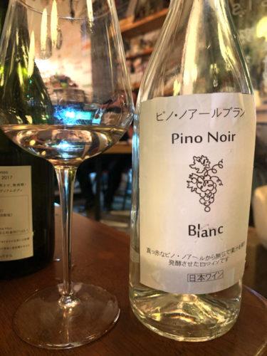 ピノ・ノワールブラン 2017/ スズラン酒造工業