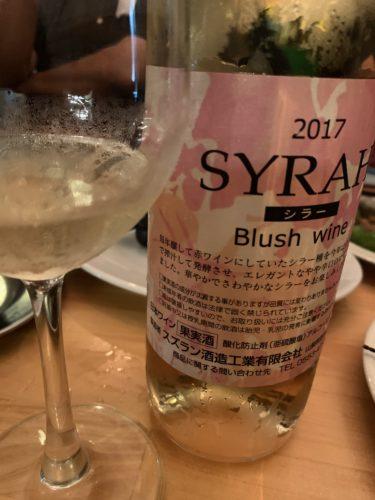 シラー 2017 / スズラン酒造工業