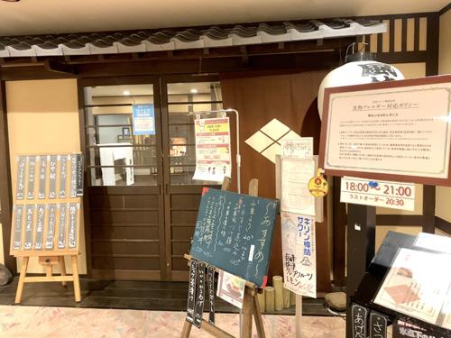 ロイヤルホテル八ヶ岳内にある居酒屋「味処 風林火山」