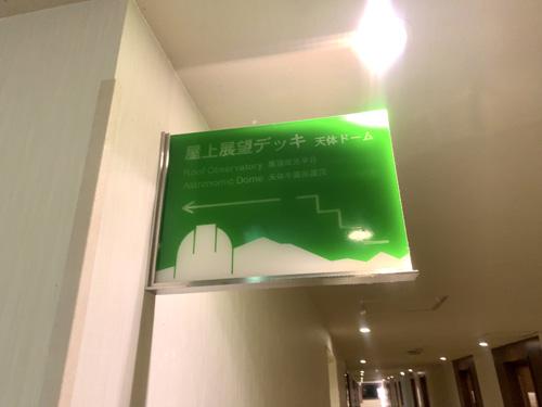 ロイヤルホテル八ヶ岳内にある展望デッキへの誘導パネル