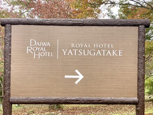 ロイヤルホテル八ヶ岳の看板
