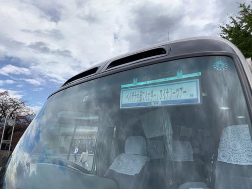 ペイザナ中原ワイナリーツアーのバス