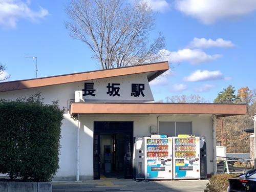 JR中央線長坂駅