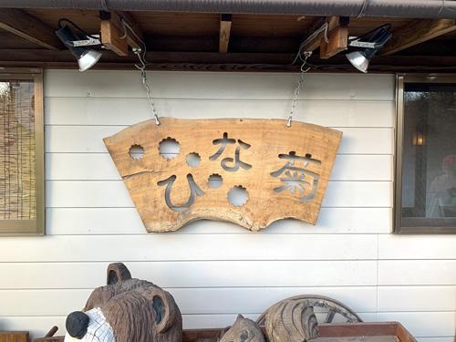 北杜市・長坂にある和食処「ひな菊」の看板