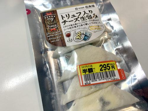 トリュフ入りチーズ生包み / 伍魚福