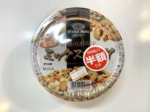 世界の木の味 素焼きミックスナッツ / 藤沢商事