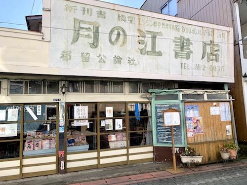 レトロチックな看板の月の江書店