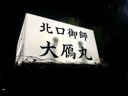 富士吉田市にある大雁丸(おおがんまる)の看板