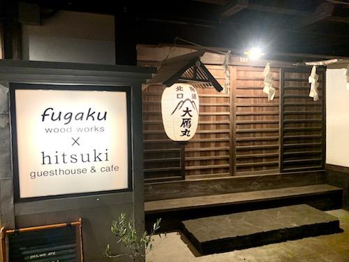 「ugaku wood works」と「histuki guest house & cafe
