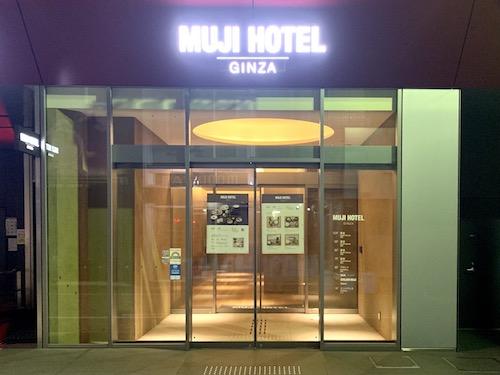 MUJI HOTEL GINZAのエントランス