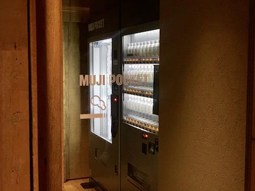 MUJI HOTEL GINZAの喫煙室と自販機