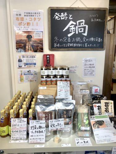 発酵デパートメントの展示 発酵と鍋