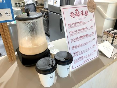 発酵デパートメントでテイクアウトできる発酵茶寮