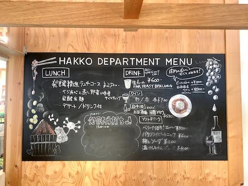 発酵デパートメントの黒板
