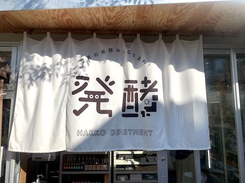 発酵デパートメント 店舗入口