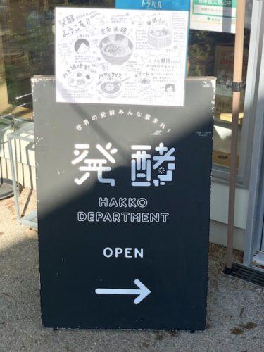 発酵デパートメントの看板