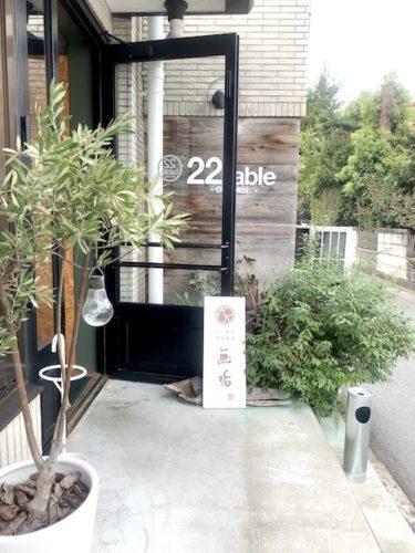 22table@Kookai / 無垢 ツヴァイの入口