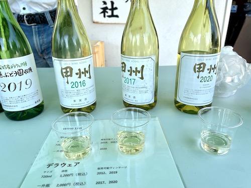 新巻葡萄酒の甲州2016.2017.2020