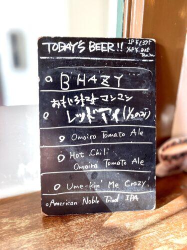 先行買開栓! ファーイーストブルーイングの新作ビールを愉しむ