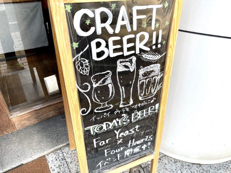 日常:先行買開栓! ファーイーストブルーイングの新作ビールを愉しむ