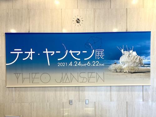 テオ・ヤンセン展の横長看板