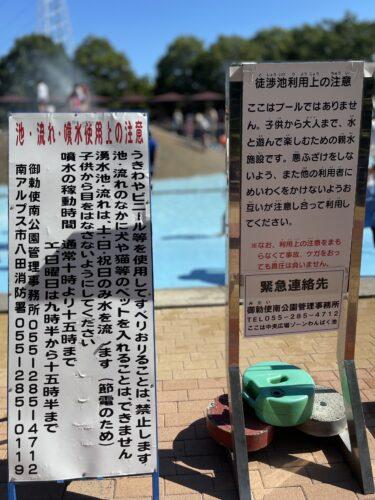 南アルプス市御勅使(みだい)公園の徒歩池の注意事項の書かれた看板