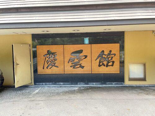 西山温泉・慶雲館の外観