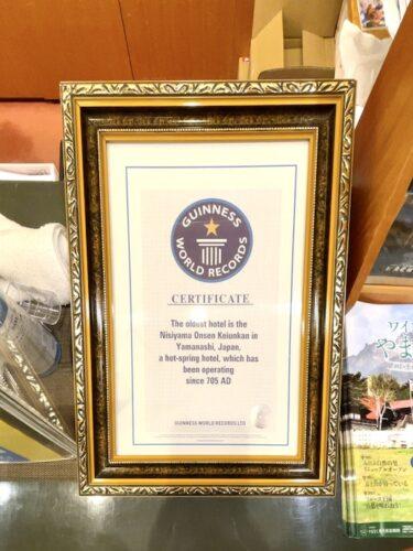 西山温泉・慶雲館にある世界一古い旅館であることのギネス証明書